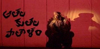 Theatre, A Way To Explore Yourself Athala Kuthala Paathaalam !
