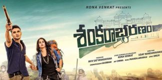 Shankarabaranam,telugu movie,Shankarabaranam poster