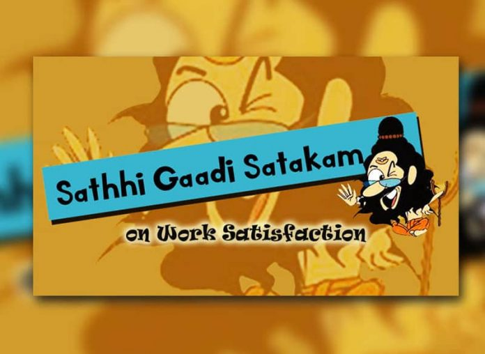 Weekend Satakam ,Sathhi Gadi Satakam on Work Satisfaction