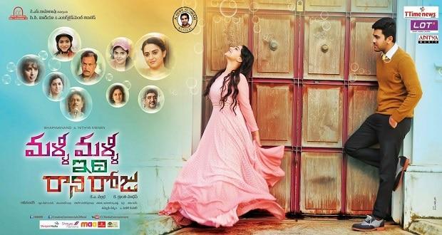 Malli-Malli-Idi-Rani-Roju-movie-online