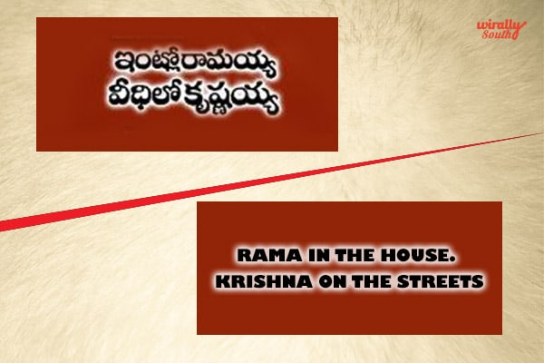 Intlo rammaya veedhi lo krishnayya