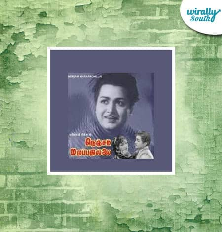 Nenjam marappathillai(1963) -Tamil