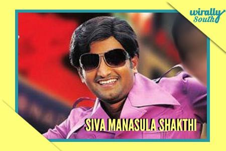 Siva Manasula Shakthi