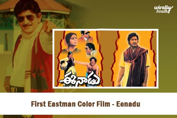 first Eastman color film - Eenadu