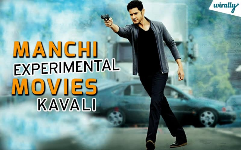 Manchi experimental movies kavali