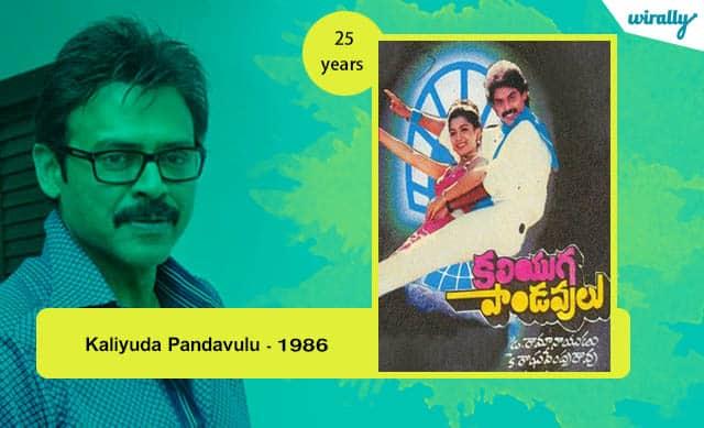 Kaliyuda Pandavulu - 1986