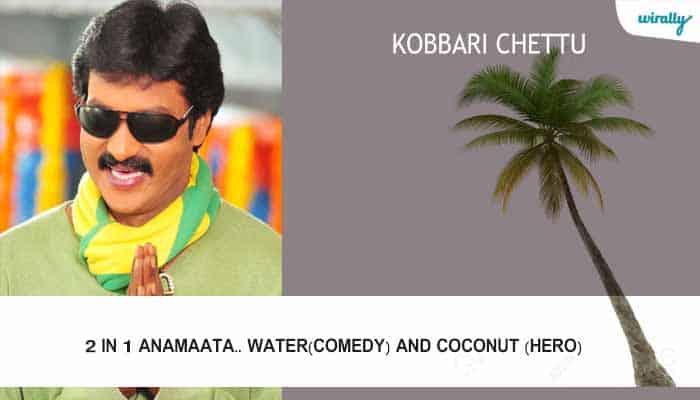 Kobbari Chettu