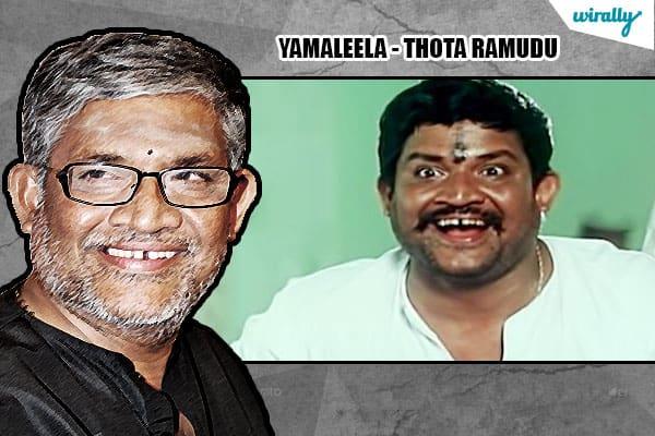 Yamaleela - Thota Ramudu