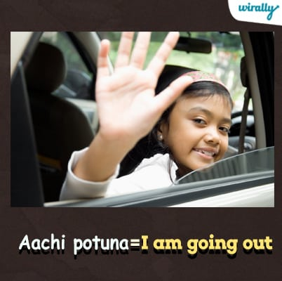Aachi potuna-I am going out