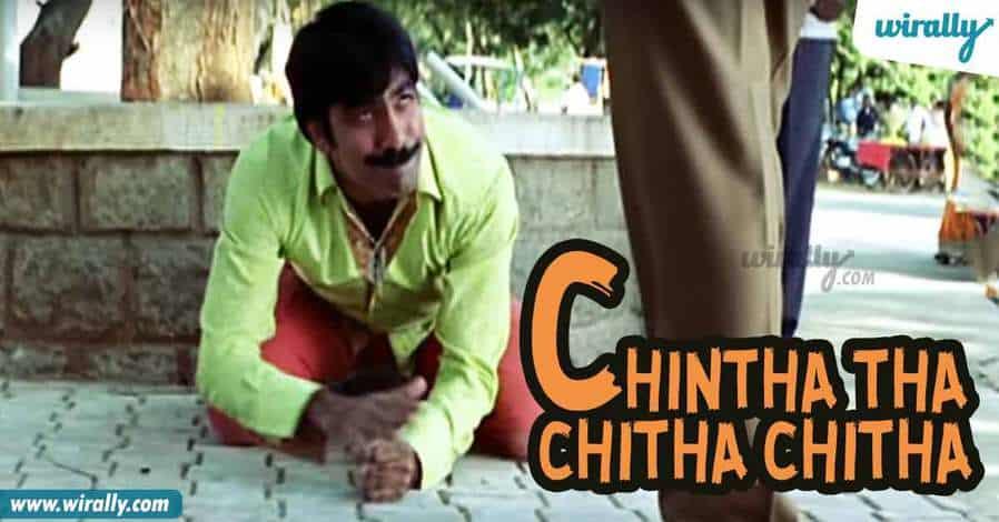 14-chintha-tha-chitha-chitha-ravi-teja