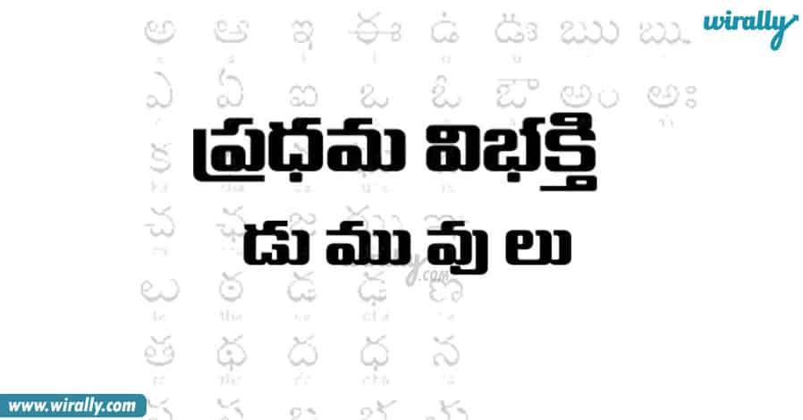 6telugu-language