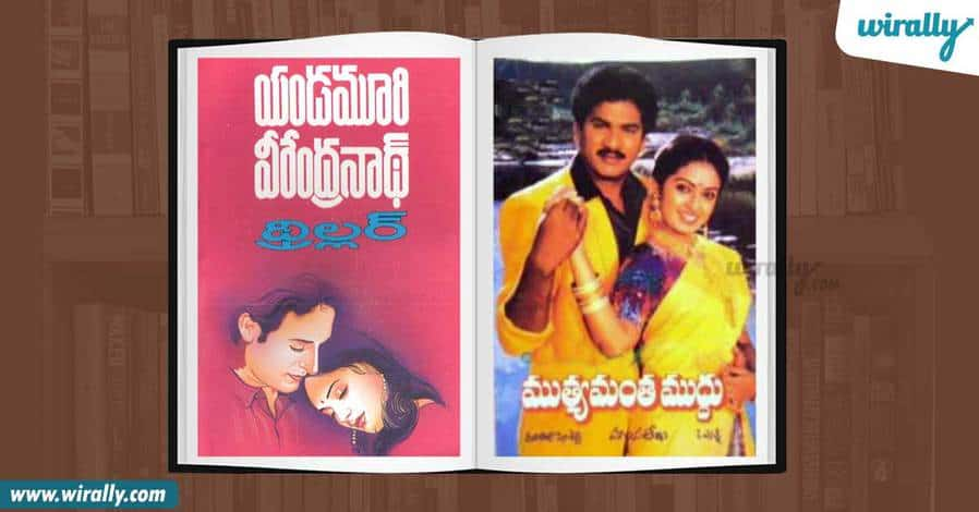 5-thriller-muthyamantha-muddhu