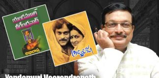 Yendamuri Veerendranath, Yendamuri Veerendranath Novel, Yendamuri Veerendranath Movies