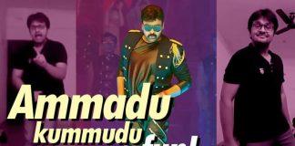 Ammadu Lets Do Kummudu, Ammadu Lets Do Kummudu Video Song, Khaidi No 150, Khaidi No 150 Movie, Chiranjeevi kajal,