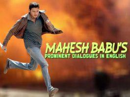 Mahesh Babu, Mahesh Babu Movies, Mahesh Babu Movie Dialogues, Mahesh Babu, Prince Mahesh Babu, Pokiri, Aagadu, Okkadu