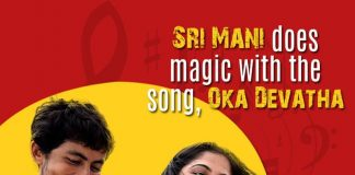 Sri Mani, Oka Devatha Song, Sega Movie, Nani, Bindhu Madhavi