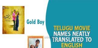 Telugu Movies, Babu Bangaram, Allari, Pathala Bhairavi, Dookudu, Bommarillu, Samsaram, Thodu Dongalu, Maya Bazaar, Mooga Manasulu, Yuvataram Kadilindi