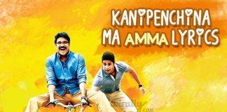 Kanipenchina Ma Amma Song, Manam Movie, Nagarjuna, Naga Chaitanya, ANR, Shriya, Samantha