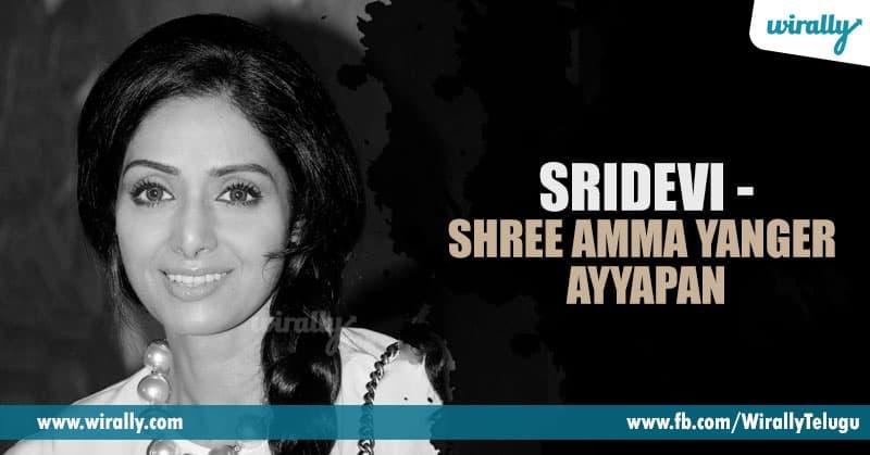 14.-Sridevi---Shree-Amma-Yanger-Ayyapan
