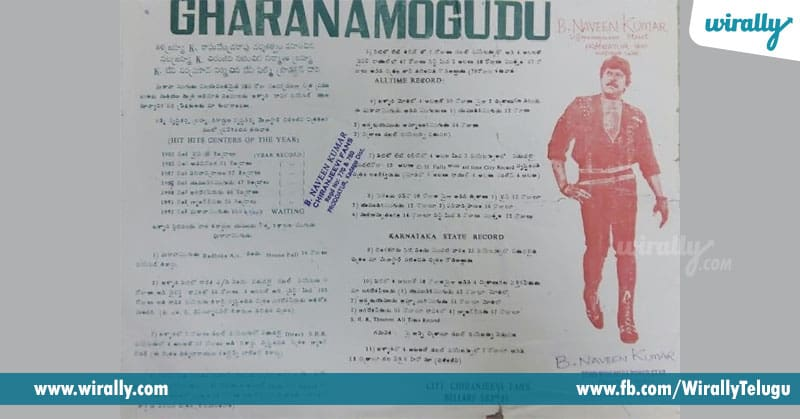 25Years Of GharanaMogudu (3)