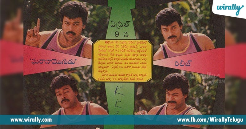 25Years Of GharanaMogudu (8)