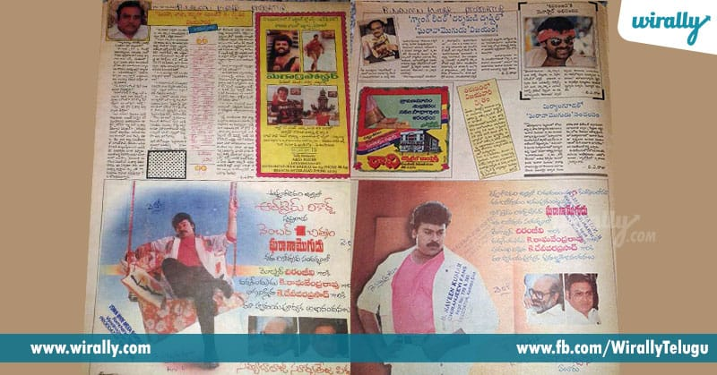 25Years Of GharanaMogudu (9)