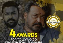 The National Awards, Tollywood, Telugu films, Pelli Choopulu, Tharun Bhascker, Mohalal, Janatha Garage, Shatamanam Bhavati