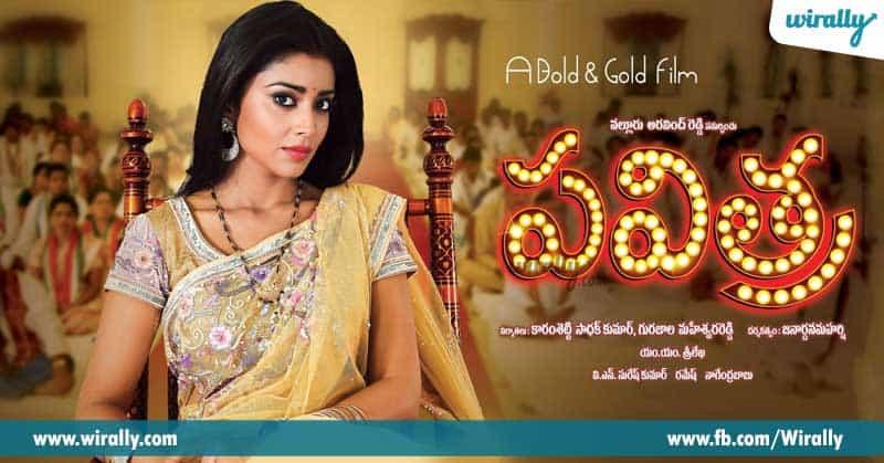 3-Pavitra-movie