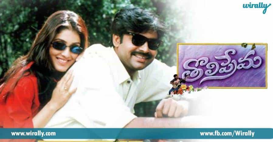 6-Tholi-Prema-(1998)