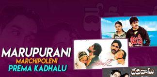 Devadasu Movie, Anarkali, Prem Nagar, Sitaara, Geethanjali, Tholi Prema, Kushi, Arya, Ye Maaya Chesave, Oohalu Gusagusalade,