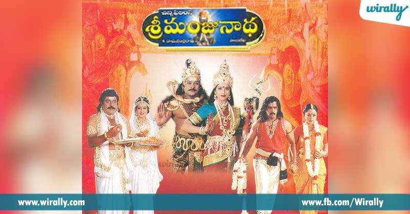 Sri Manjunatha p