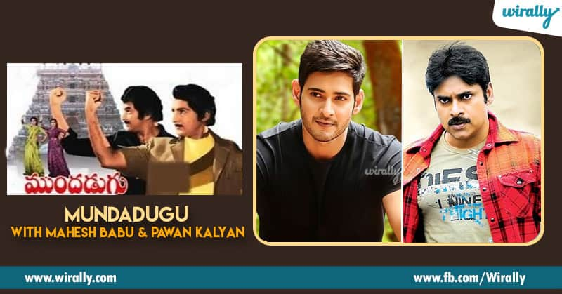 4. Mundadugu with Mahesh Babu and Pawan Kalyan