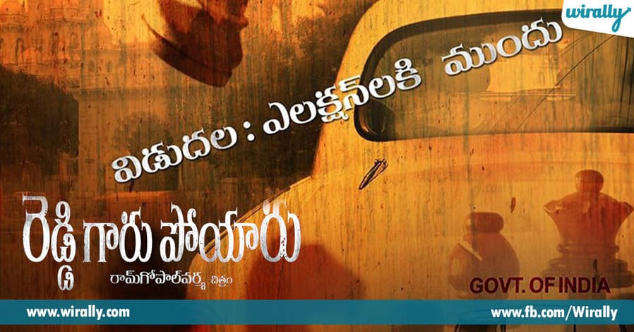 5 Ram Gopal Varma Movies