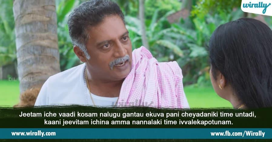 12 - Shatamanam Bavati