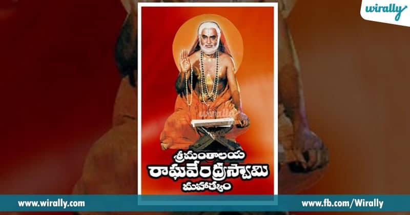13 Raghavendra Swamy