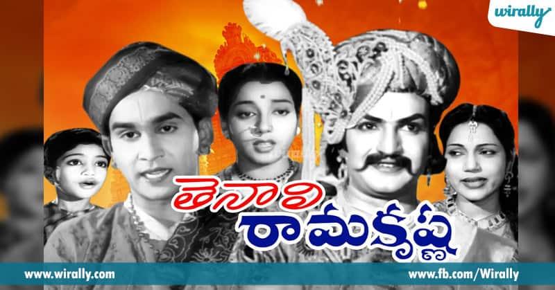 14 Tenali Ramakrishna