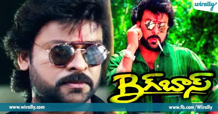 3 - Big boss (1995) – Chiranjeevi