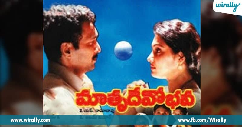 4 Matrudevobhava movie