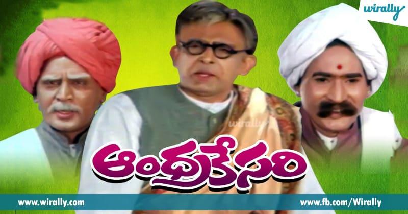 7. Andhrakesari