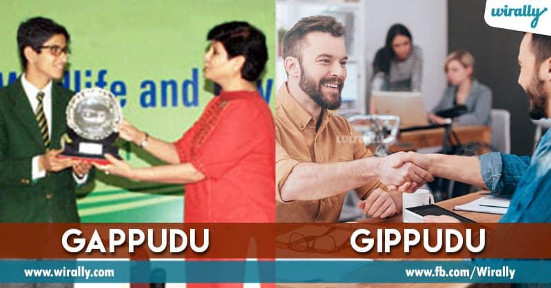 7. Gappudemo rankulu,