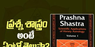 unknown facts, Prasna sastram
