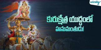Kurukshetra Yudham