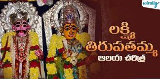 Lakshmi Tirupathama Alaya Rahasyam