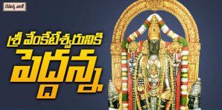 Lord Venkanna