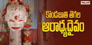Konda Jathi devatha