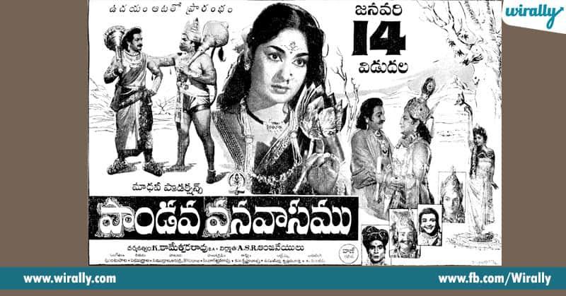 Seeta & Lalita (Dual role) in Devata