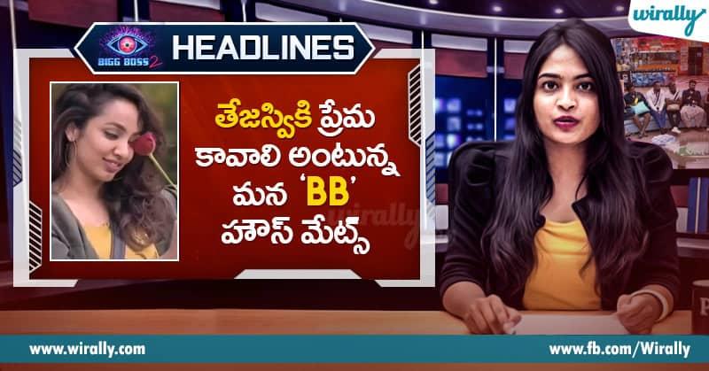News Headlines About Bigg Boss