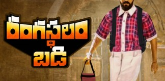 School Days in Rangasthalam Style