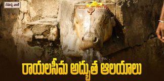 Rayalaseema temples