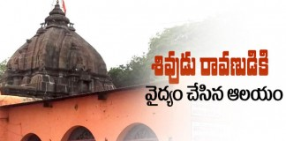 Dwadasa jyothirlingalugaa